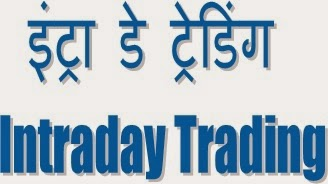 intra Day Trading Strategies For Beginners in hindi