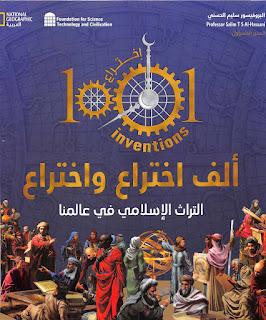 حمل كتاب ألف اختراع و اختراع التراث الإسلامي في عالمنا - سليم الحسني