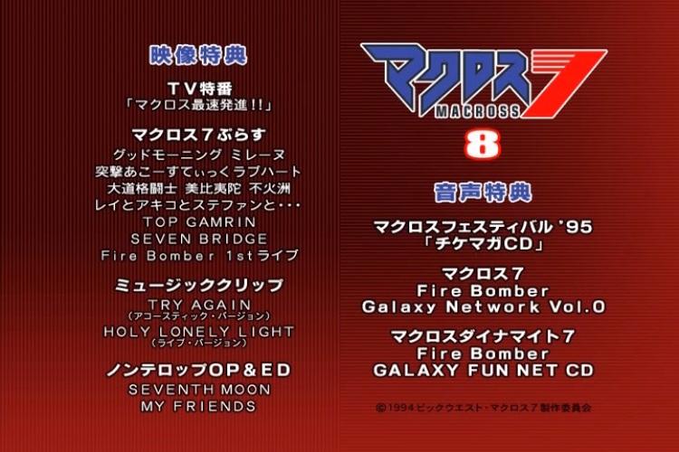 Macross 7 Remaster Box 1 - Disc 8/8 %255BDVD%255D+Macross+7+Remaster+Box+1+-+Disco+8-8+%255B2007.09.25%255D