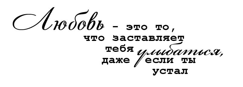 ты в любви любовь в тебе: