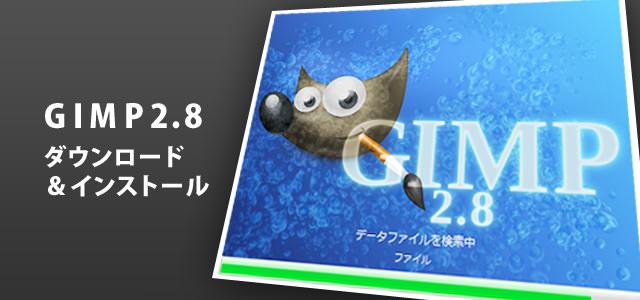 GIMP2.8リリース。ダウンロードからインストール・起動までの手順。