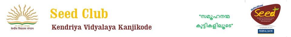 Seed Club Kendriya Vidyalaya Kanjikode | സീഡ് ക്ലബ് കേന്ദ്രീയ വിദ്യാലയ കഞ്ചിക്കോട്