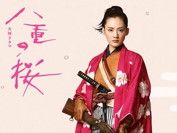 八重之櫻(日劇) Yae no Sakura