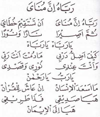 Robbahu Inna Munaya | Lirik Qasidah