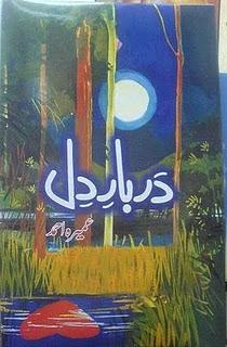 Urdu novelist | Umera Ahmad
