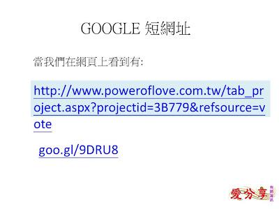 愛分享google工具goo.gl