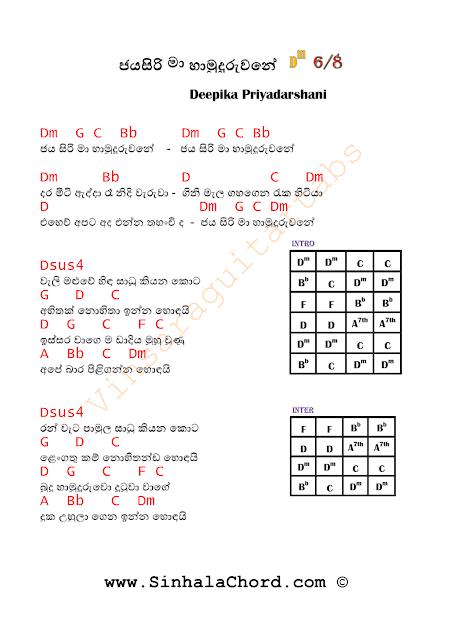 Sinhala Song Chords|Jayasiri ma hamuduruwane guitar chords|Deepika Priyadarshani