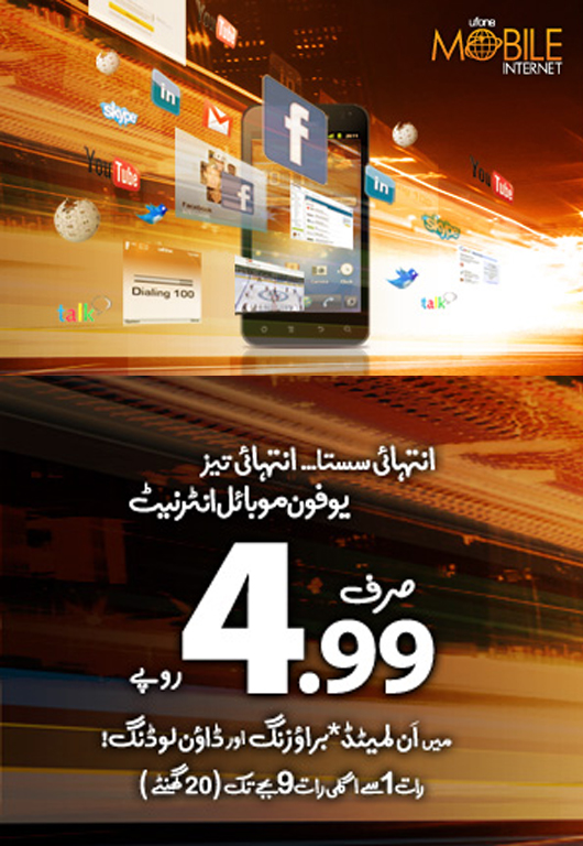Ufone Mobile Internet Data Packages for Prepaid & Postpaid Subscribers ...
