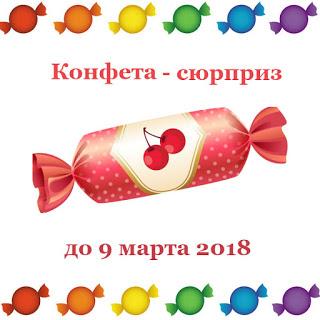 конфета- сюрприз 9 марта