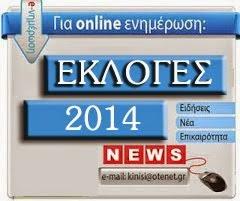 ΕΚΛΟΓΕΣ  2014