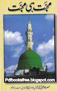 Muhabbat Hi Muhabbat By Sofi Muhammad Iqbal Mahajir Madani Free Download