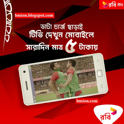 Robi-3G-5Tk-Daily-Live-Mobile-TV-No-Extra-Data-Charge-details