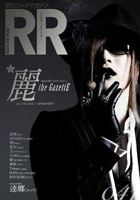 ROCK AND READ Vol. 41