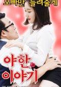 Film Erotic Stories (2016) Full Movie