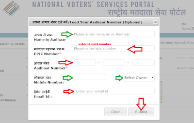 Step2: Link Voter Id Card with Aadhar Card Online
