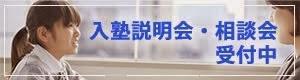 入塾相談もお気軽にお問い合わせください