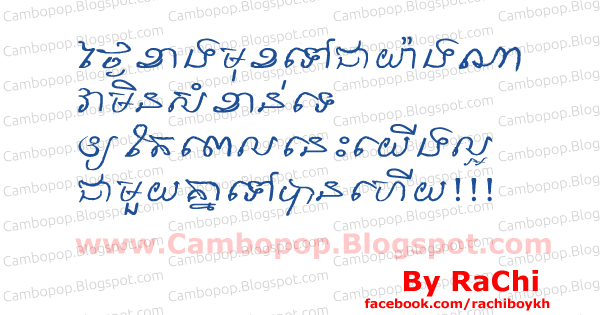 Quotes Of Inspiration And Love Khmer Love Quote By Ra...