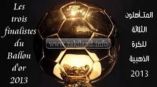 المتأهلون الثلاثة للكرة الذهبية 2013 مع ملخص لأهداف كل منهم لهذا الموسم