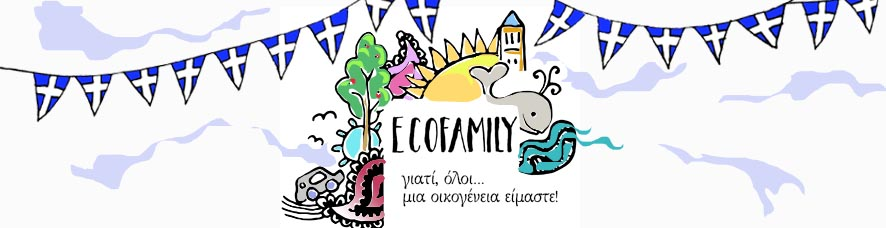 ecofamily, γιατί όλοι μια οικογένεια είμαστε!