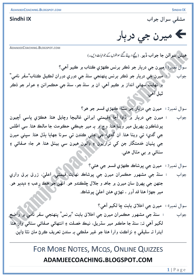 meeran-ji-darbar-question-answers-sindhi-notes-for-class-9th