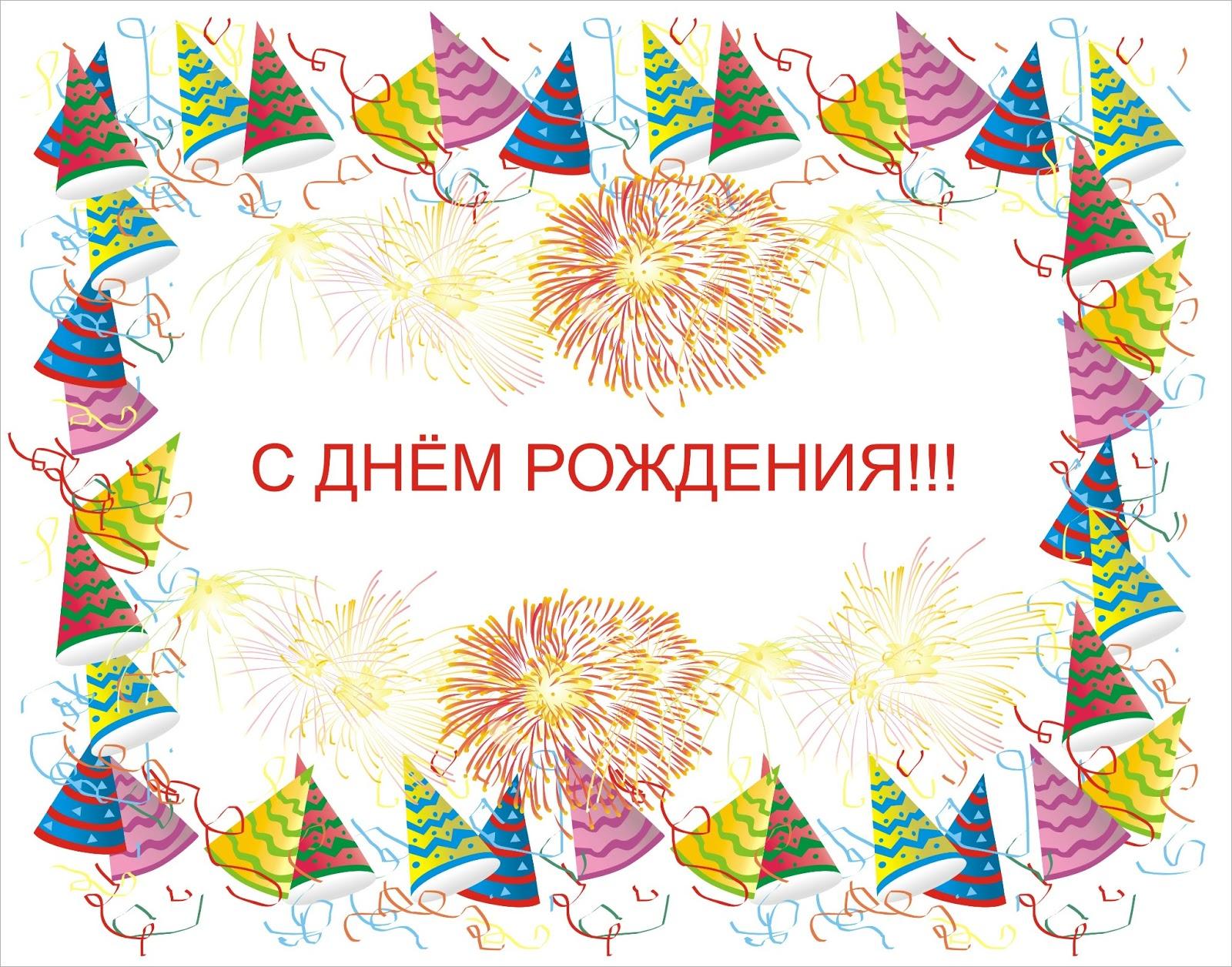 Открытка с днем рождения 2013 года