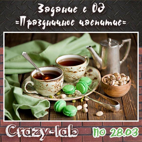 Праздничное чаепитие