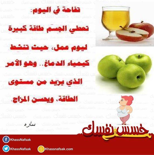تفاحة في اليوم