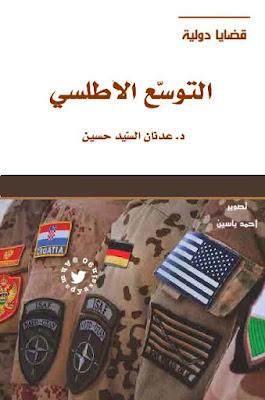 حمل كتاب التوسع الأطلسي - عدنان السيد حسين
