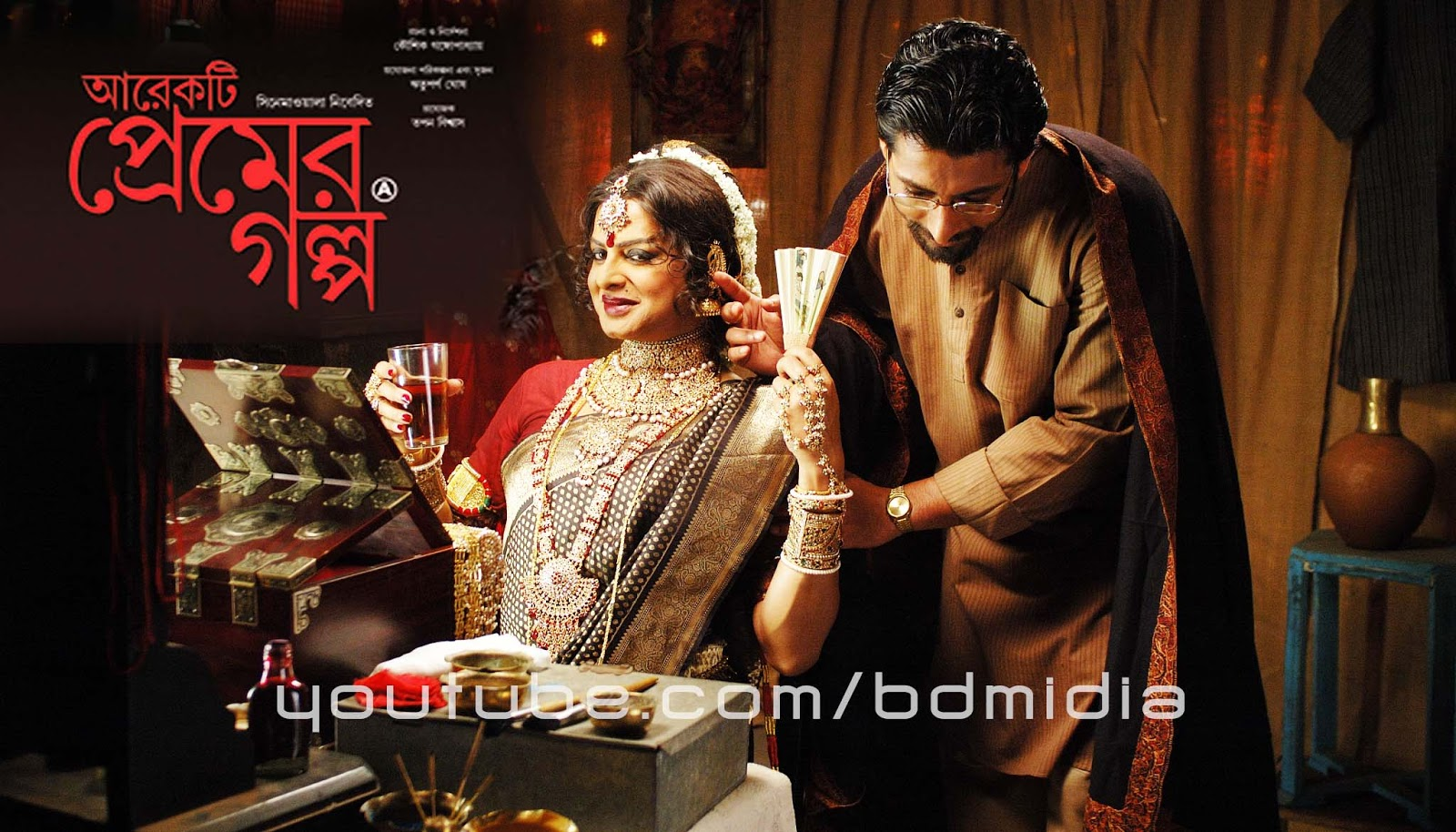 naw kolkata movies click hear..................... Arekti+Premer+Golpo+Bengali+Bangla+Official+Movie+HD+2013