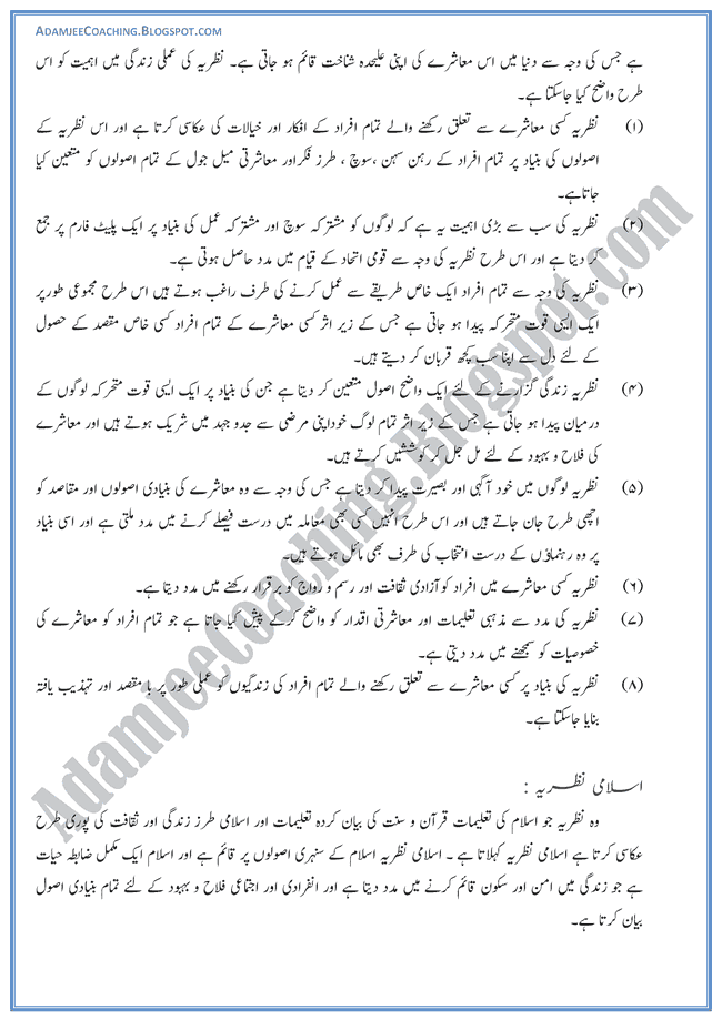Ideological-Basis-of-Pakistan-Descriptive-Question-Answers-Pakistan-Studies-Urdu-IX