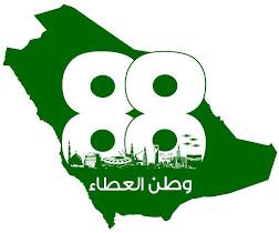 اليوم الوطني 88