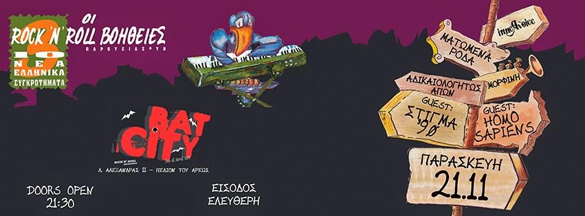 rock-n-roll-voitheies-3-live-bat-city-21-noemvriou
