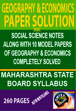 GEOGRAPHY & ECONOMICS PAPER SOLUTION FOR SSC