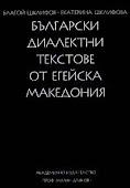 Български диалектни текстове от Егейска Македония, Βουλγαρικές διάλεκτοι απο την Αιγαιακή Μακεδονία