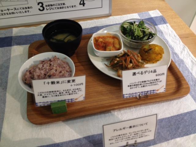 Kyoto japon miso journal muji caf meal muji for Meuble japonais muji