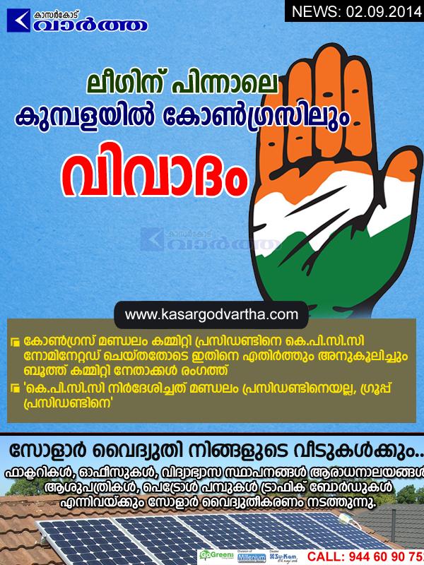 Kumbala, Congress, kasaragod, Kerala, Muslim-league, KPCC, President