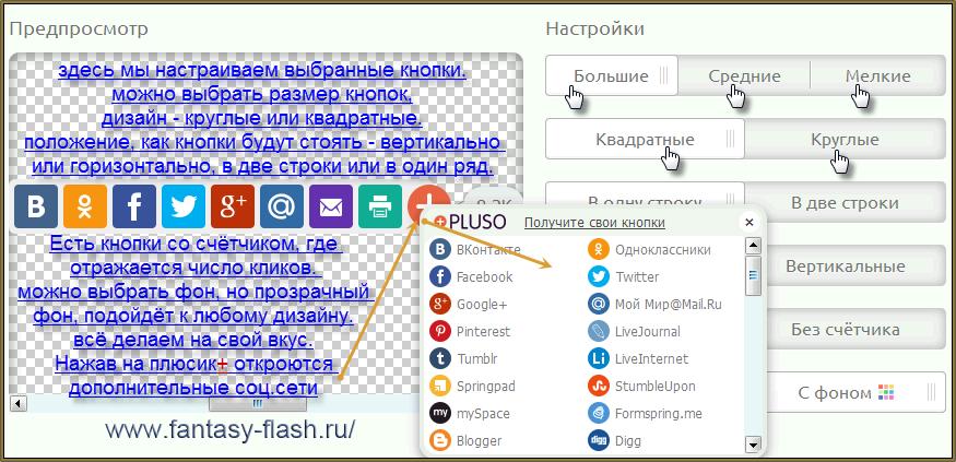 Как сделать кнопки для сайта онлайн
