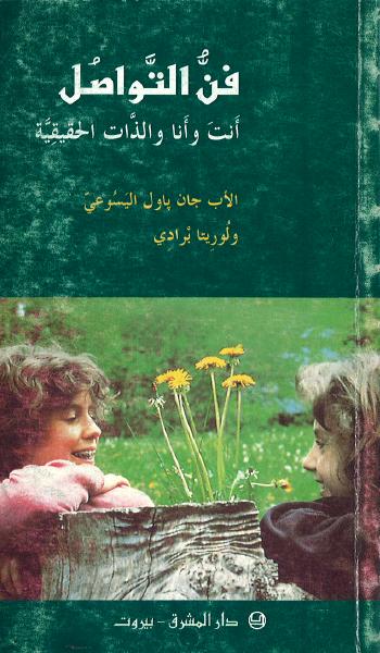 كتاب : فن التواصل انت  و انا و الذات الحقيقية - الاب جان باول اليسوعي و لوريتا برادي