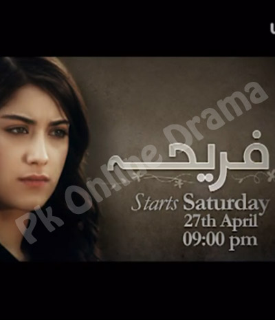 Fariha Episode 11 – 8th June 2013