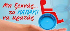 Σε αναπηρικά καροτσάκια, αλλά και σε άλλα βοηθήματα για ανάπηρους «μετατρέπει» πλαστικά μπουκάλια