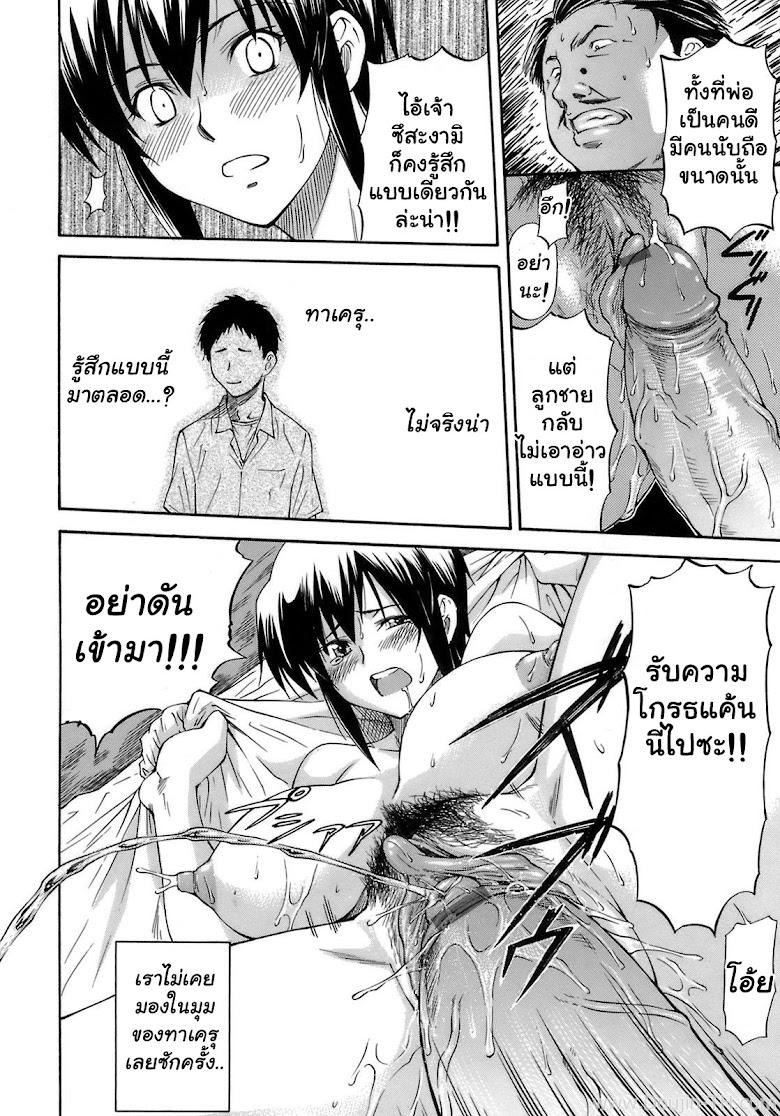 เสียตัวเพื่อช่วยเธอ 2 - หน้า 8