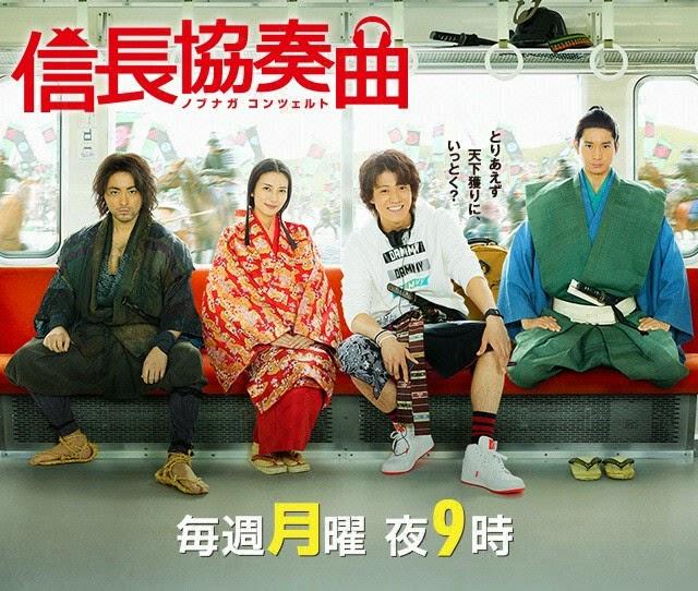مشاهدة مسلسل Nobunaga Concerto الحلقة 1 وتحميل بعدة روابط مباشرة وسريعة مسلسلات كورية 2015 episode viewed download
