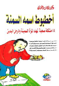 أخطبوط اسمه السمنة 44 مشكلة صحية تهدد المرأة السمينة والرجل البدين - أيمن الحسيني