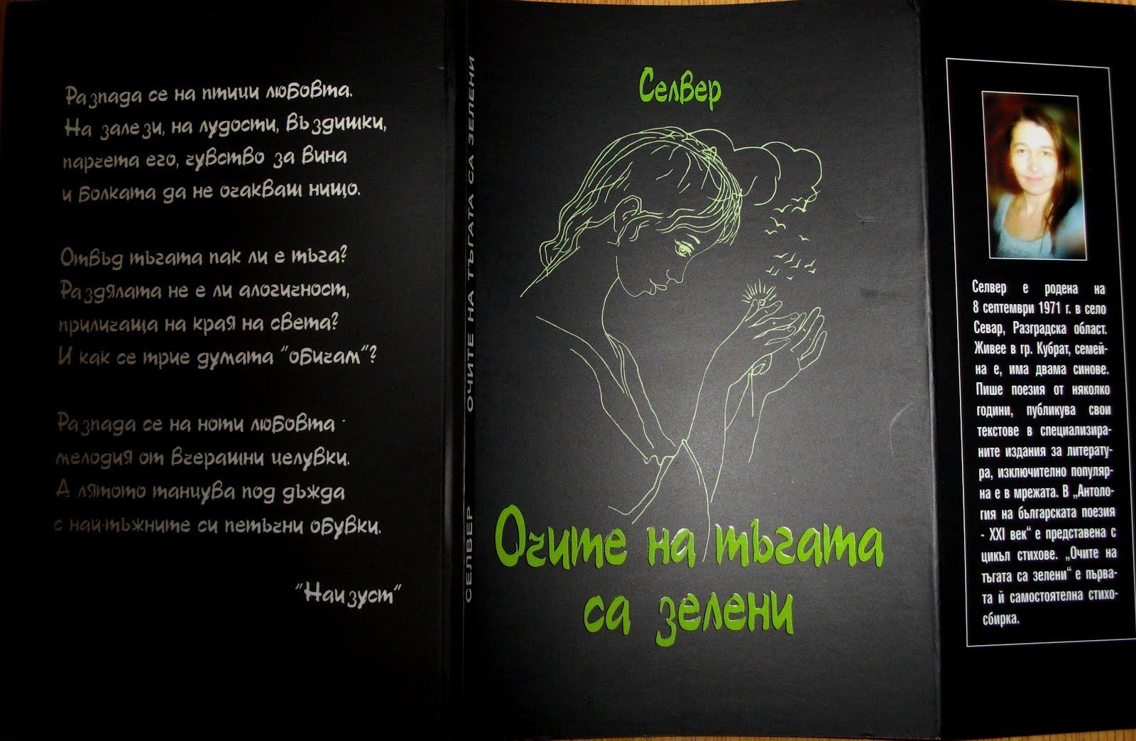 Първата ми книга