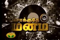 Jeya TV Sokuthey Manam-17-10-2011
