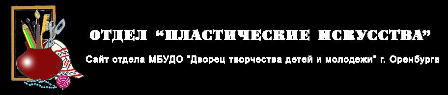 """Отдел """"Пластические искусства"""""""