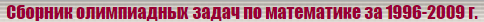 Збірник олімпіадних завдань
