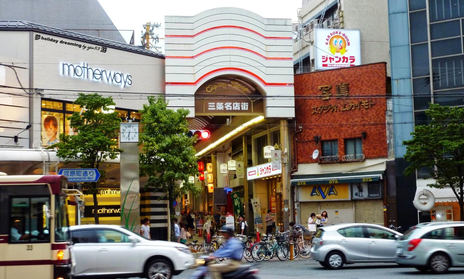 街 三条 商店