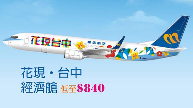 中華/華信航空【年末花現‧台中】優惠,香港直飛 台中 HK$840起,明年2月底前出發。
