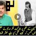 How MQM Target killer Nadeem urf naddu killed MQM